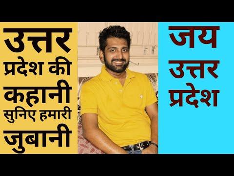 Uttar Pradesh : The untold story  A must watch video   Jai Uttar pradesh