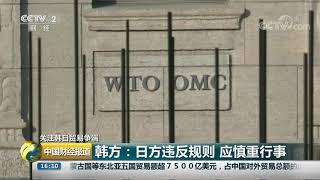 [中国财经报道]关注韩日贸易争端 韩方:日方违反规则 应慎重行事  CCTV财经