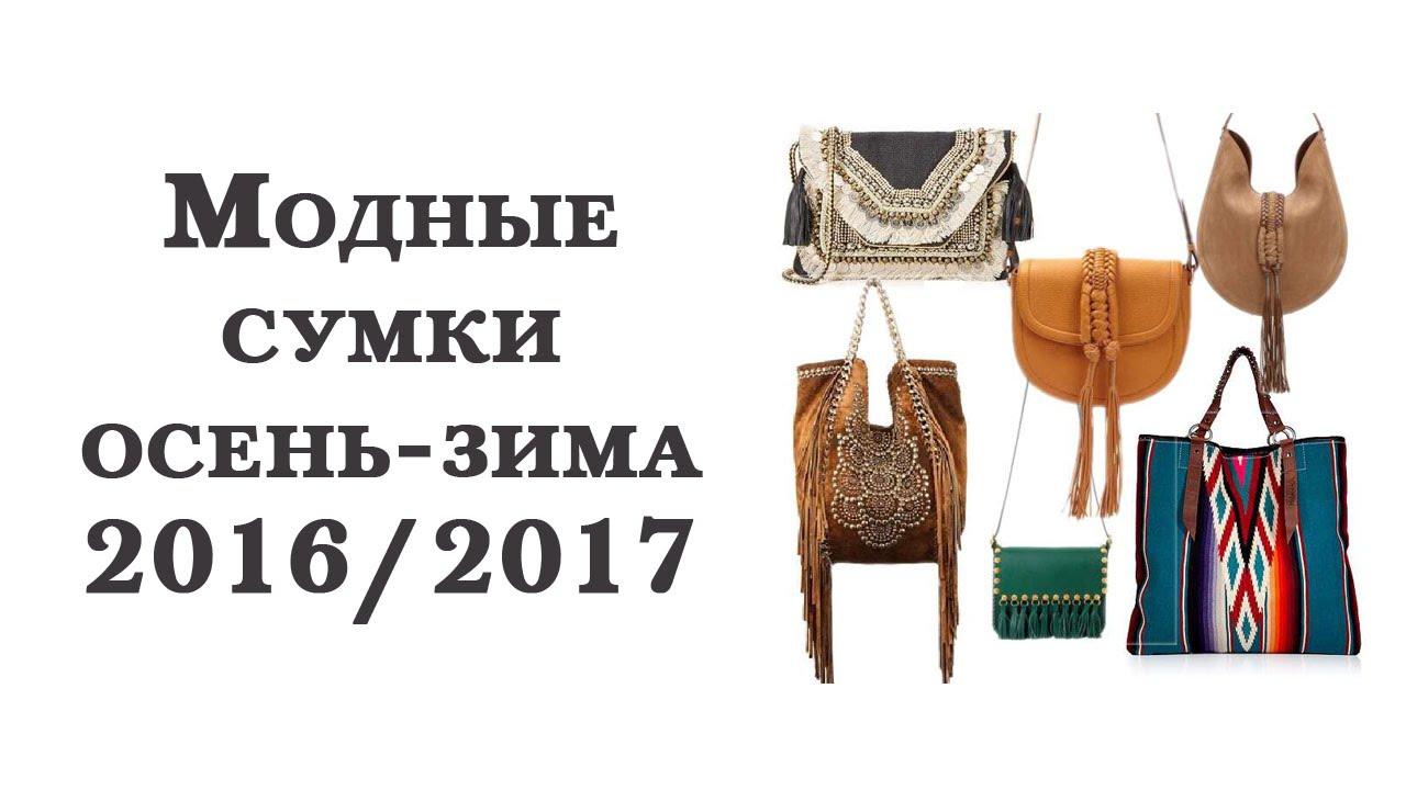 edd89ca7e8ab Модные женские сумки осень-зима 2016/2017 - YouTube