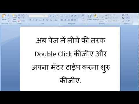 How to Make Permenant Letter Pad In MS Word