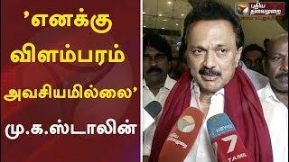 'எனக்கு விளம்பரம் அவசியமில்லை' - மு.க.ஸ்டாலின் | DMK | MK Stalin | ADMK | EPS