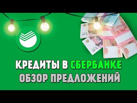 Кредиты в Сбербанке - обзор актуальных предложений | 2020