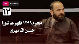 Hasan Aghamiri - Live | حسن آقامیری - محرم ٩٩/۶/٩