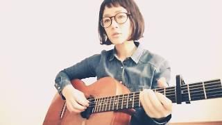 きみの面影だけ エレファントカシマシ 弾き語りカバー / nana