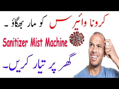 How To Make Disinfection Walk Through Gate Sanitizer Gate In Urdu/Hindi