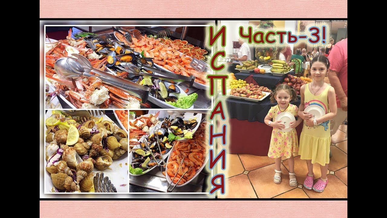 Отдых в Испании / Часть 3.Питание в отеле!Чем кормят в Estival Park Salou 4*.Питание полный пансион.