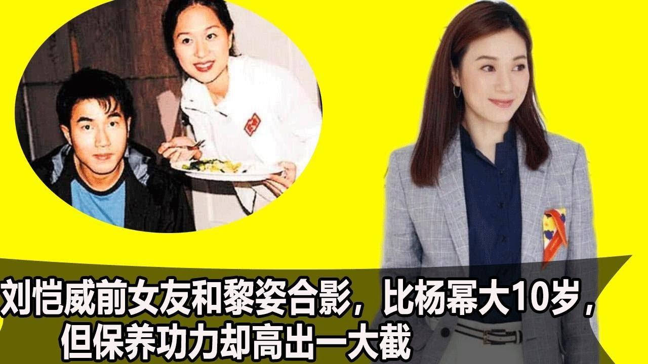 劉愷威前女友和黎姿合影,比楊冪大10歲,但保養功力卻高出一大截 - YouTube