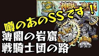 【モンスト】神獣の聖域 薄闇の岩窟 混沌変異の路(エティカ②)【初クリア】 thumbnail