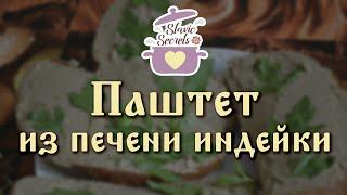 Паштет из индюшиной печени / Закуски и бутерброды / Slavic Secrets