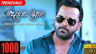 Deweni Inima | Episode 1000 05th February 2021 Thumbnail