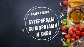 Бутерброды со шпротами и киви. Видео-рецепт от кулинарного сайта Gorshochek.by