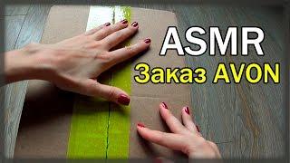 АСМР Обзор заказа AVON /ASMR Relax