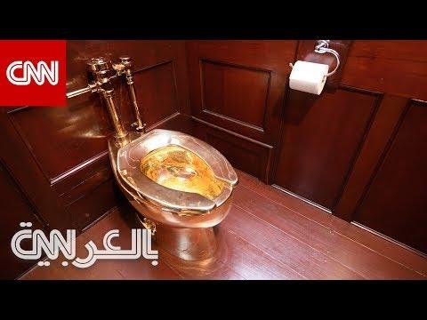 أغرب سرقة.. اختفاء المرحاض الذهبي الأشهر من قصر بلينهايم  - 18:54-2019 / 9 / 15