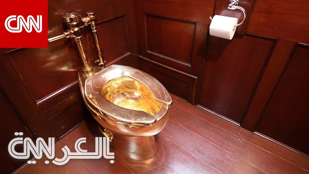 CNN عربية:أغرب سرقة.. اختفاء المرحاض الذهبي الأشهر من قصر بلينهايم