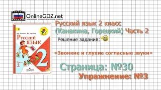 Страница 30 Упражнение 3 «Звонкие и глухие…» - Русский язык 2 класс (Канакина, Горецкий) Часть 2