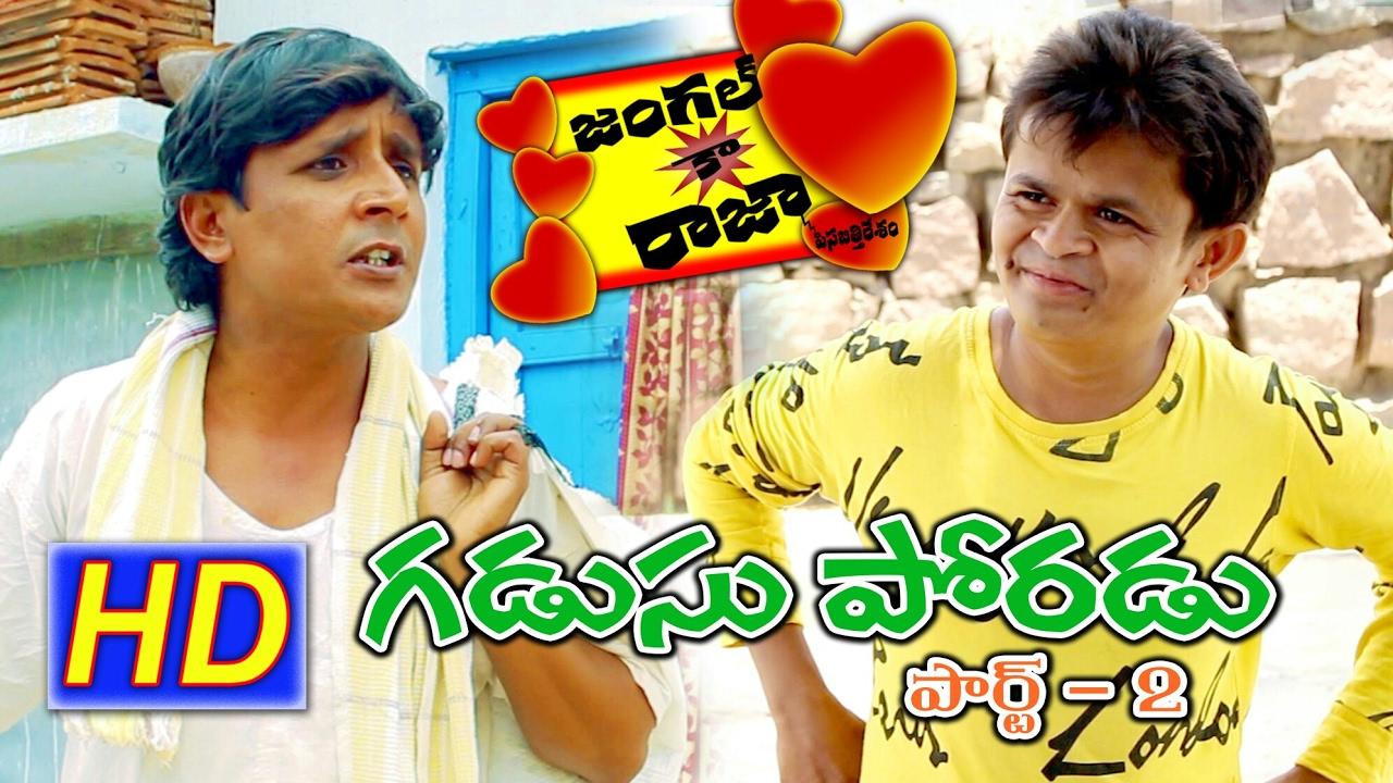 గడుసు పోరడు 2 కామెడి షార్ట్ ఫిలిం    Gadusu Poradu 2 Telugu Comedy Short Film By Rs Nanda