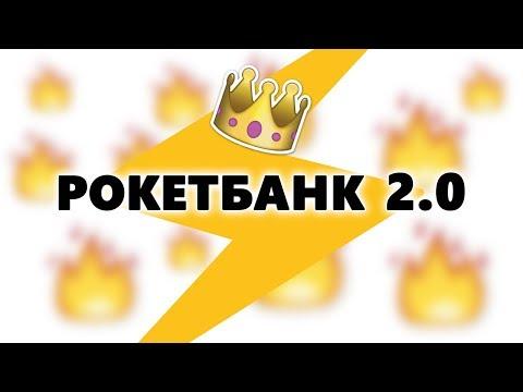 Рокетбанк 2.0 // Подробный обзор карты и всех изменений