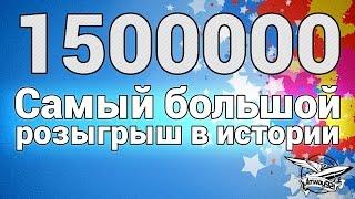 Ура! 1500000 подписчиков и Самый большой розыгрыш в истории!