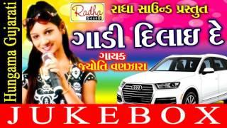 Char bangdi vadi gadi   Jyoti Vanzara   Gujarati New Songs 2016   Gadi Dilaye De