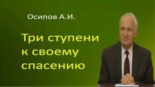 Осипов А.И.|Три ступени к своему спасению