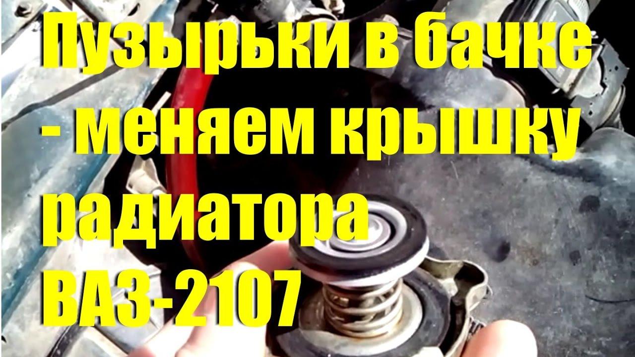 Ремонт радиатора (пароотводящий штуцер) - YouTube