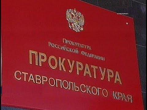 Уголовное дело на экс-министра спорта Ставрополья передано в прокуратуру