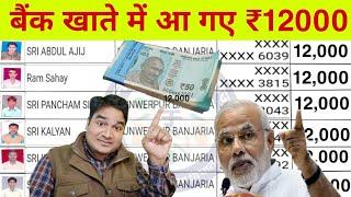 बैंक खाते में आ गए ₹12000 लिस्ट हुई जारी   bank account mein 12000 rupaye check now