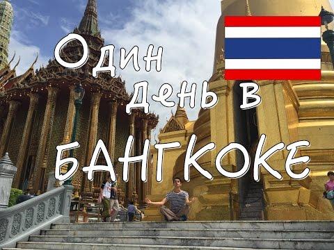 Бангкок за один день: еда и достопримечательности