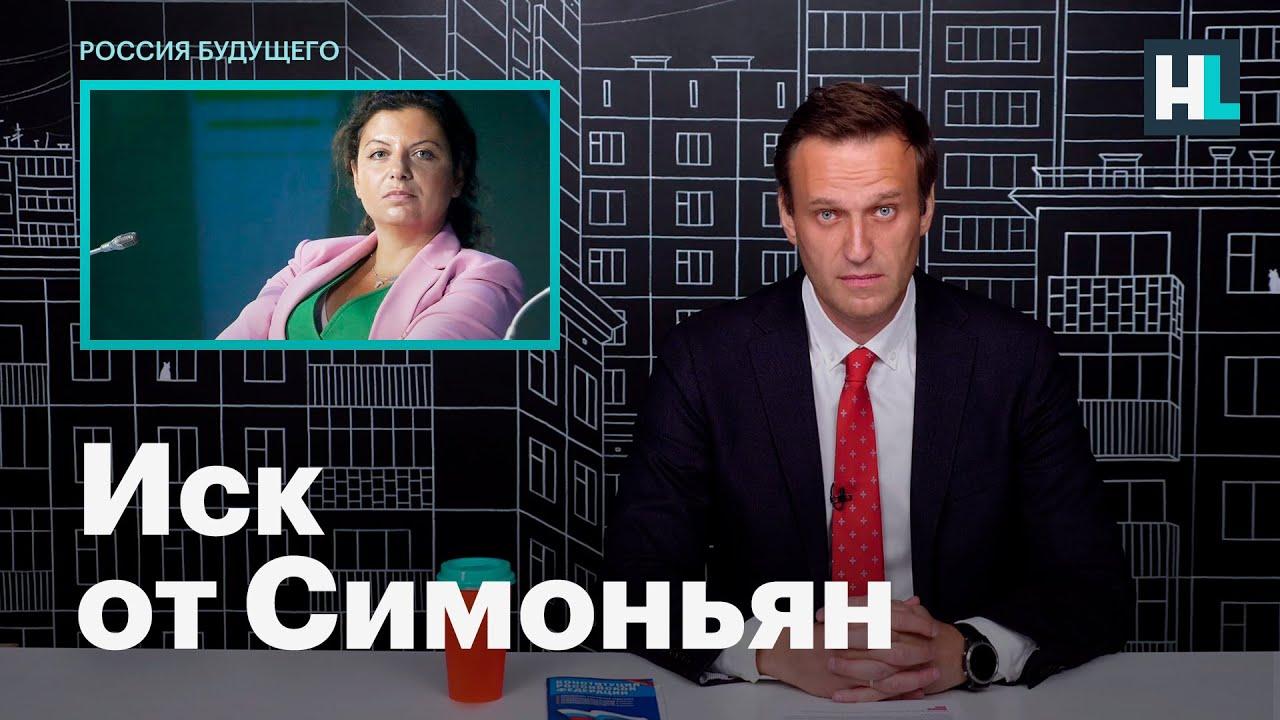 Навальный об иске Симоньян