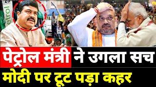 पेट्रोल मंत्री ने उगला सच | मोदी पर टूट पड़ा कहर | PM Modi Amit Shah BJP