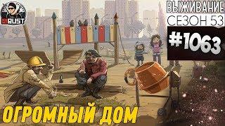 RUST - ОГРОМНЫЙ ДОМ - SURVIVAL 53 СЕЗОН #1063