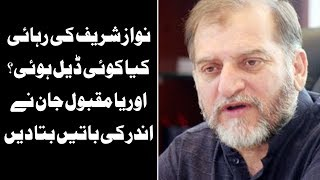 Orya Maqbool Jan's Analysis on IHC decision | Neo News HD