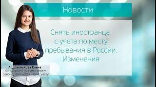 Смотреть видео Снять иностранца с учета по месту пребывания в России. Изменения онлайн