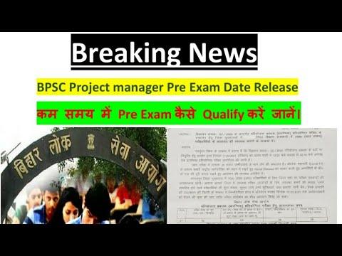 BPSC Project Manager Pre Exam Date Release, कम समय में Pre Exam Quailfy करने के टिप्स जानें।