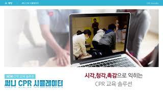 써니 CPR 시뮬레이터…