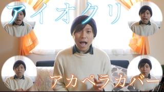『君と100回目の恋』 主題歌 アイオクリ / miwa アカペラカバー