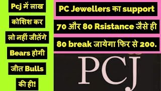 PC Jewellers का support 70 और 80 Rsistance जैसे ही 80 break जायेगा फिर से 200.