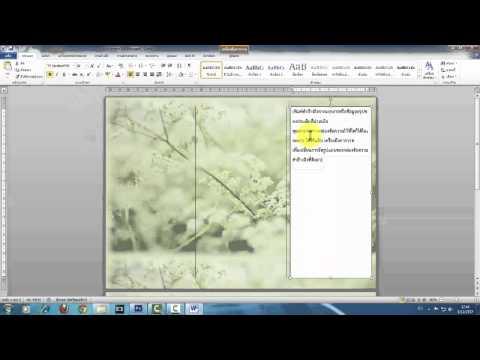 การทำแผ่นพับ  ด้วยโปรแกรม  Microsoft  Word  2010