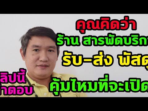 คุณคิดว่า เปิดแฟรนไชส์ ร้านรับ-ส่ง พัสดุด่วนทั่วไทย จะได้กำไรเท่าไร่ เล่าสู่กันฟัง