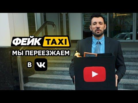 ФейкTaxi. МЫ ПЕРЕЕЗЖАЕМ в VK.