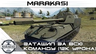 Затащил за всю команду на Об.263(12к урона). World of Tanks