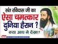कथ स त रव द स ज jagat guru sant rampal ji mharaj satlok ashram barwala satlok tv 24 mp3