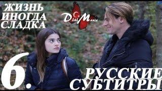 Жизнь иногда сладка/Hayat bazen tatlidir-6 русские субтитры