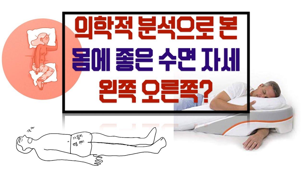 잠자는 자세, 왼쪽? 밥 먹고 눕는 방향, 붓지 않는 수면자세, 코골이 수면자세