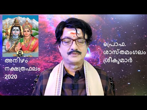 Anizham 2020 New Year Jyothisham Predictions 1195 Puthuvarsham Astrology