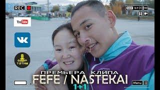 Фефе & Настекай 1+1 ( премьера клипа)