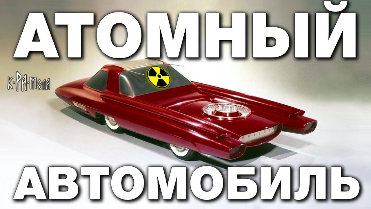 Домашний ядерный реактор — реальность? Как закрыли портативную атомную энергетику и АЭС
