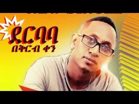 Bezuayhu Demesse New music 2016 (Official Music) (DEREBABA ) (ደርባባ.)