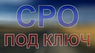 купить сро проектирование в москве(, 2017-12-11T12:33:21.000Z)
