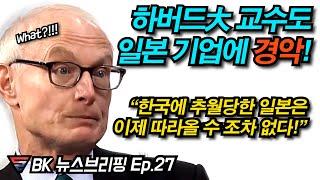 """일본의 슬픈 기술 현실 상황, 미중 갈등 여파로 참혹히 드러나! """"일본은 현재도 미래에도 한국을 이길 수 없다."""" EP.27"""